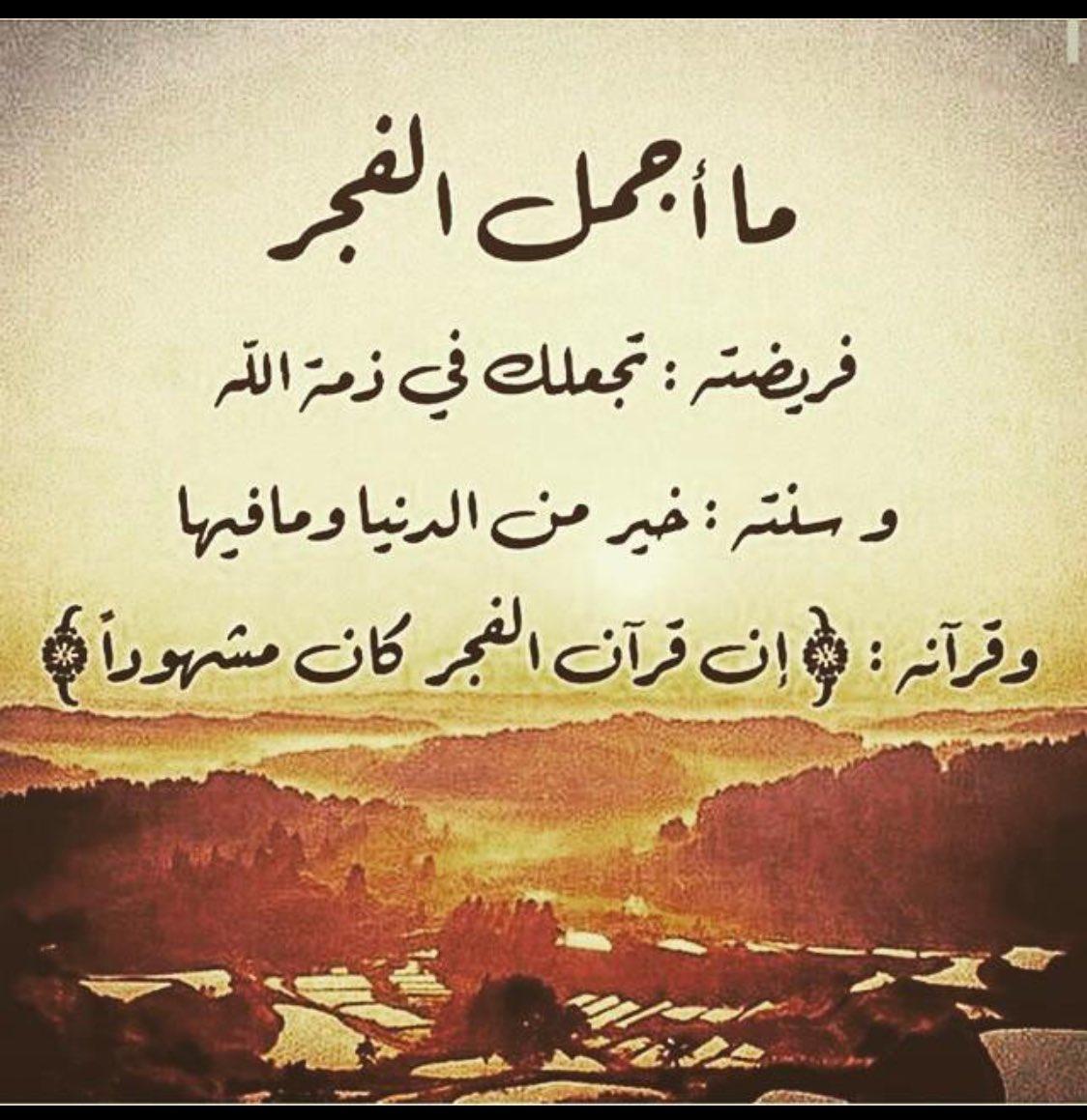 نايف العساكر On Twitter الفجر فريضة تجعلك في ذمة الله وسنتـه