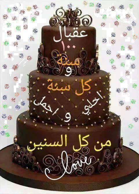 Wafaa Mansour Auf Twitter أمير القلوب كل سنة وانت طيب و