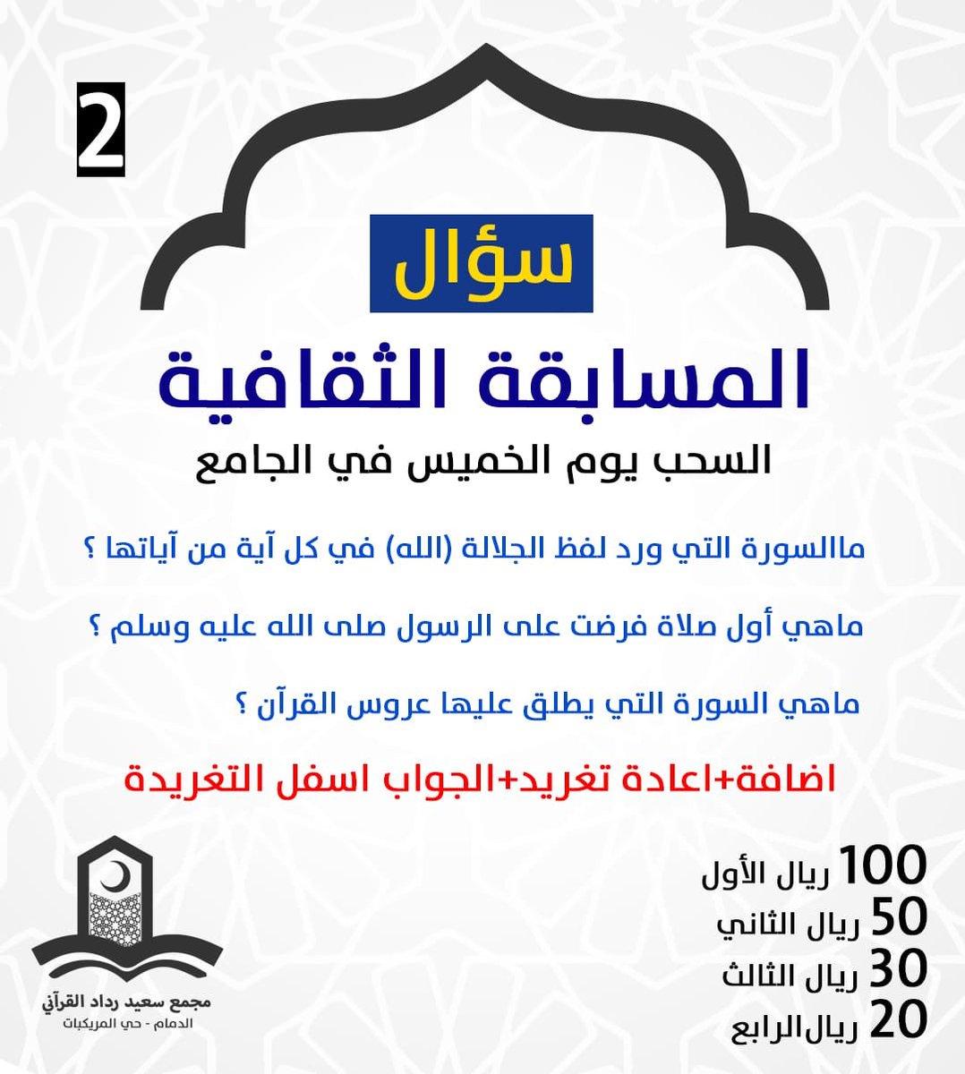 جامع سعيد رداد At Saeedraddadmosq Twitter