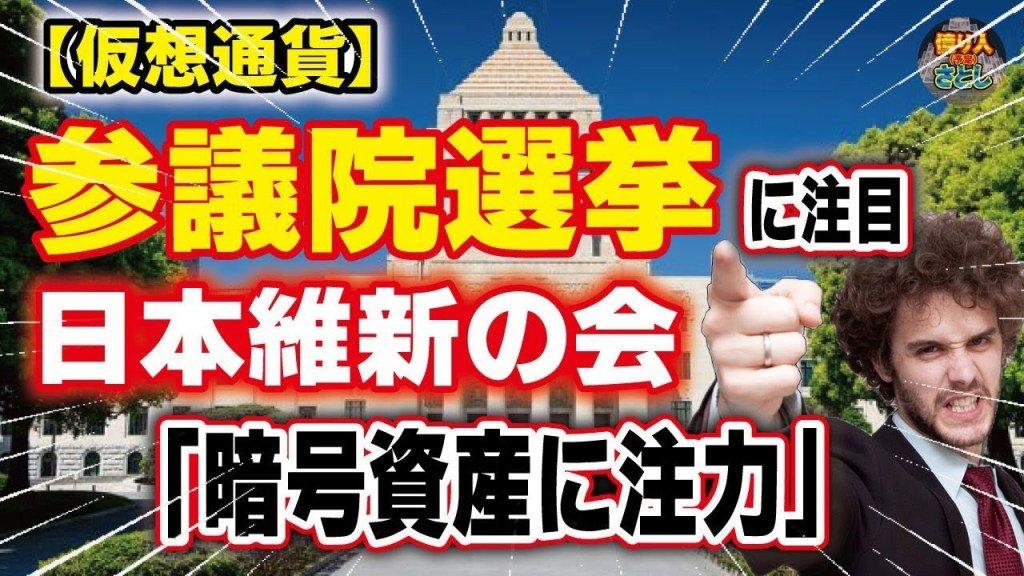 test ツイッターメディア - 【仮想通貨】参議院選挙に注目 日本維新の会「暗号資産に注力」ビットコイン リップル イーサリアム【投資家プロジェクト億り人さとし】 https://t.co/V3votbGJBO https://t.co/MQDfylYuLw
