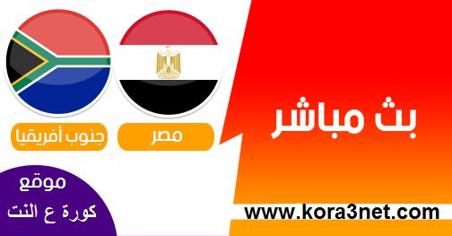 بث مباشر مباراة مصر وجنوب افريقيا Hashtag On Twitter