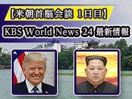 test ツイッターメディア - 【米朝首脳会談1日目】 北朝鮮の非核化は KBS World News 24 https://t.co/lN1ap9eCxV https://t.co/YP00BDuh1l