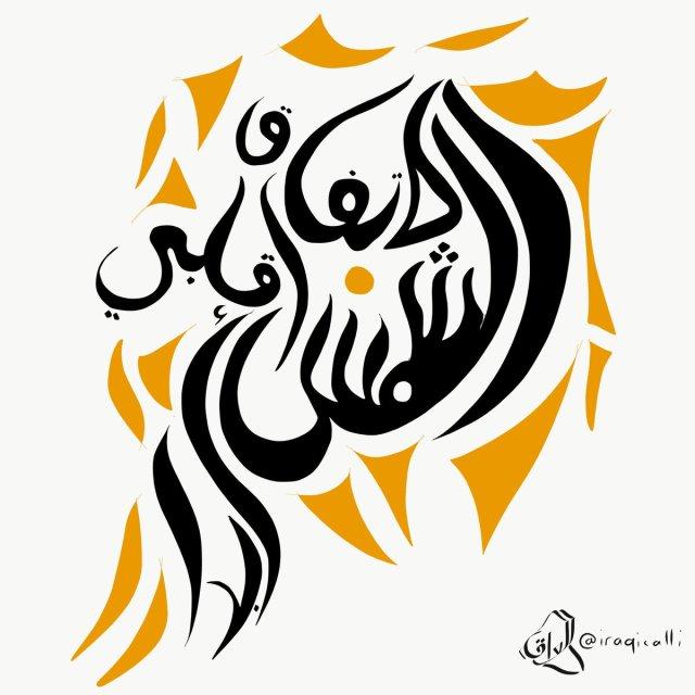 "Iraqi Calligrapher on Twitter: ""The sun never leaves my heart"