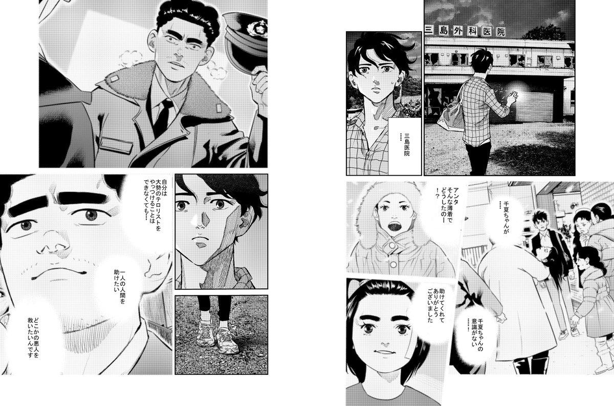 東元俊哉Higashimoto Toshiya (@toshiya_paris) さんの漫畫   10作目   ツイ ...