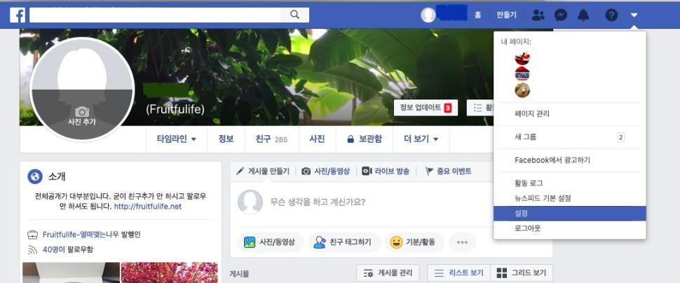 페이스북 메일 알림 설정2