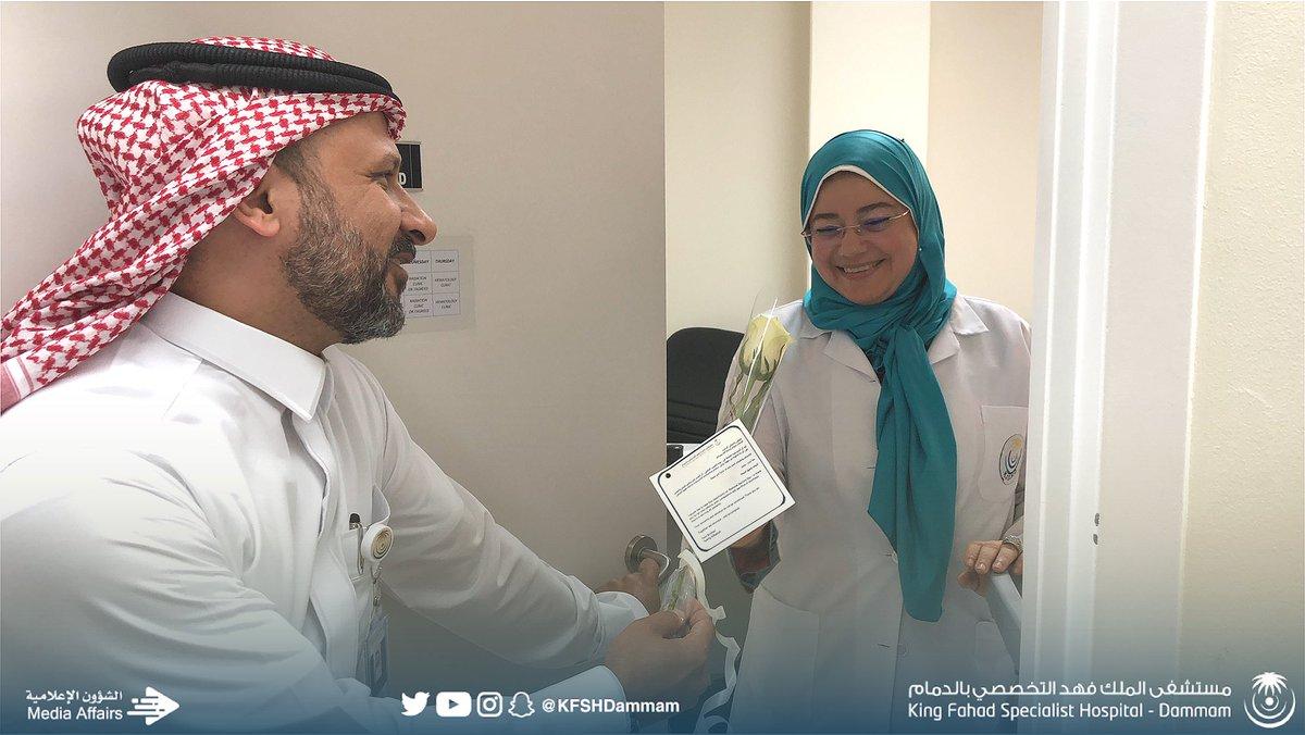 مستشفى الملك فهد التخصصي بالدمام On Twitter احتفاء بـ