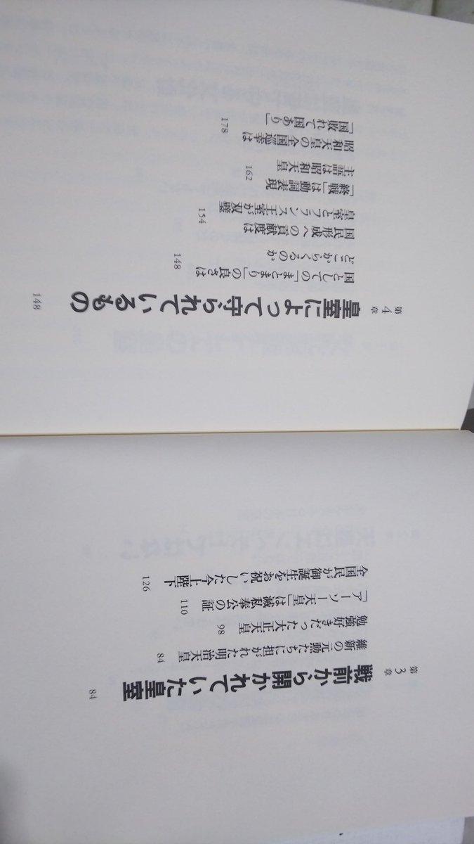 test ツイッターメディア - こちらも 参考にあげておきます 学習院名誉教授 篠沢秀夫著書 だから皇室は 大切なのです 草思社H18 このあとAlsのこともあり、気になっていました。 はじめに での 実は、 あたりから もの、の話など https://t.co/EQT2kUDg8d