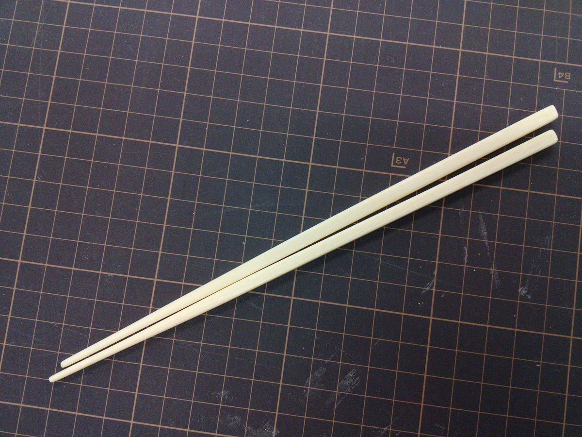 test ツイッターメディア - 象牙で箸も作ってもらいました。(国内専用)ほどよいおもさ! https://t.co/VCFXYXj6s9