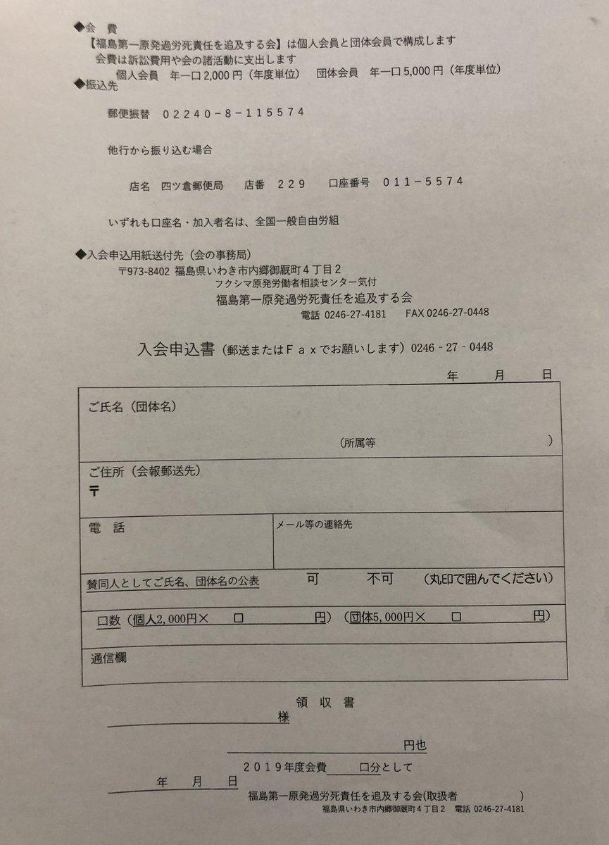 test ツイッターメディア - 配られた資料12 「福島第一原発過労死責任を追及する会」賛同と入会の呼びかけ https://t.co/lxmBTNaRFz