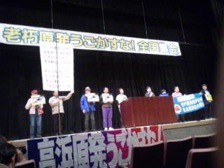 test ツイッターメディア - 朝8時半に大阪を出発して11時過ぎに高浜に到着。高浜原発のゲートまで200名でデモをしながら結集。若狭の原発を考える会の木原さんら代表が申入書を読み上げ、関電担当者に手渡した。 14時から高浜文化会館で全国集会。 https://t.co/9ca99eGuAA