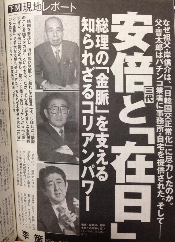 test ツイッターメディア - @YuiU 論点のすり替えお上手ですね。  安倍晋三と統一教会の関係が「デマ」だとする証拠は?  逃げずに答えなさいね? https://t.co/PSHv0XgR5n