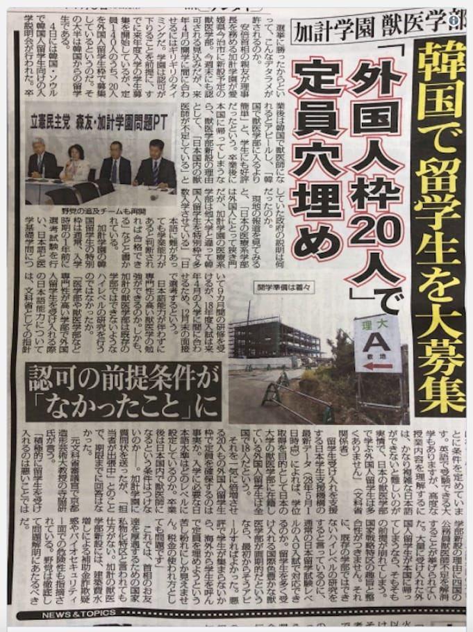 test ツイッターメディア - @susanougozu @nihonjintamasii 加計学園も意図的。 https://t.co/IuCwoWHr6C