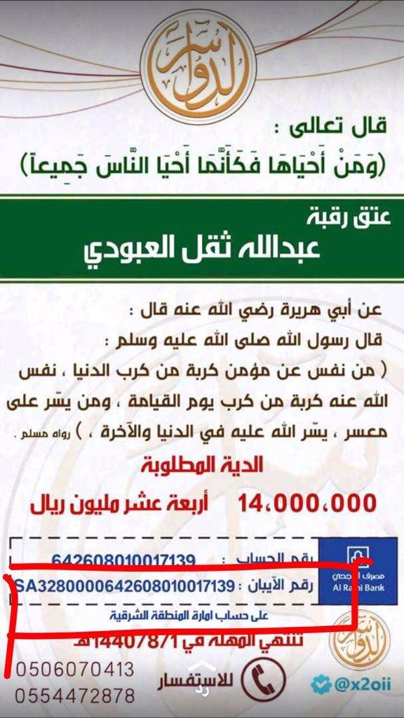 عتقرقبهعبداللهثقلالعبودي Hashtag On Twitter