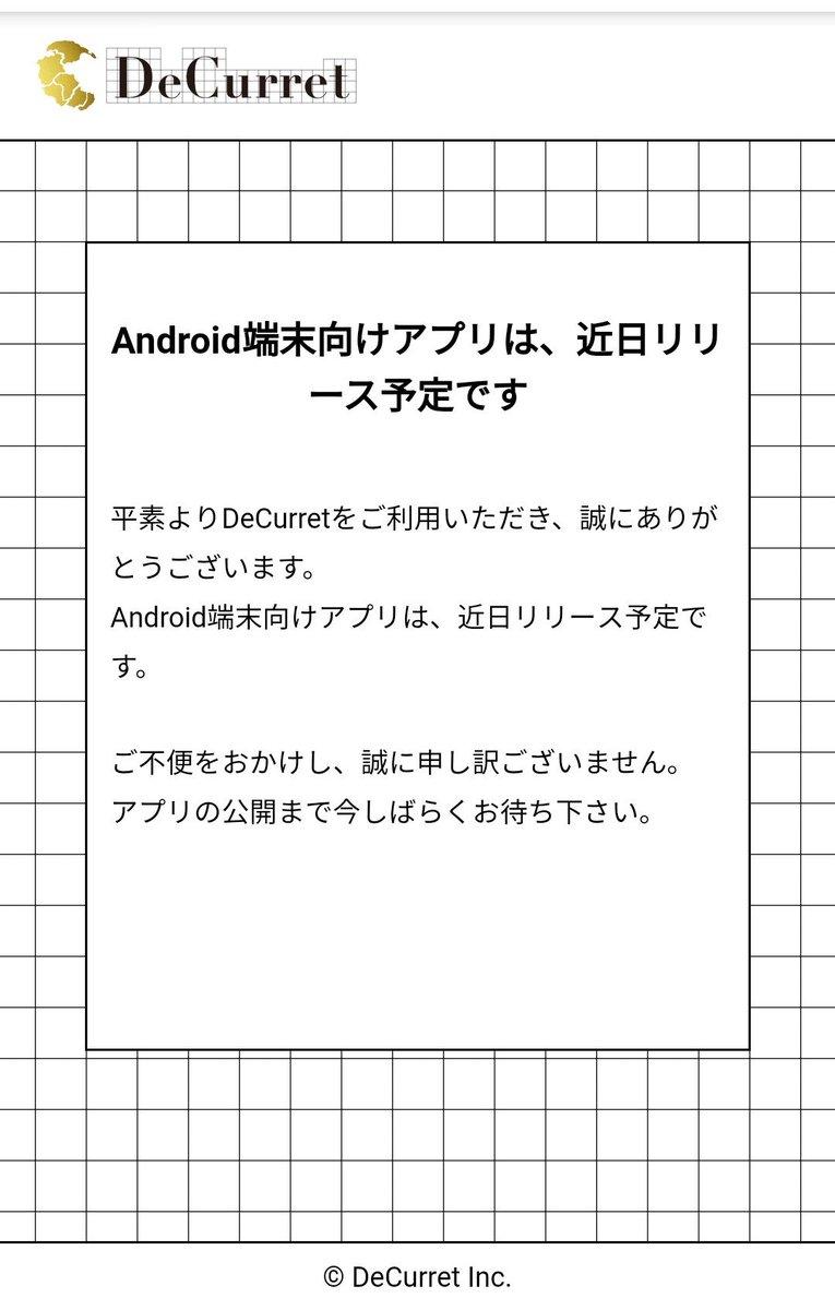test ツイッターメディア - 仮想通貨取引所ディーカレットが本所吾妻橋16日より仮想通貨現物取引を開始しました。しかし、Androidはまだ使えない https://t.co/gQyyKxECZO#ディーカレット#DeCurret#仮想通貨#Android #アプリ #BTC#xrp https://t.co/Kb7RkTU5p0