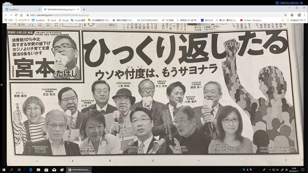 test ツイッターメディア - 大阪を見てると、そりゃ憲法改正も進まないし、消費税増税で軽減税率とか愚かなこともやるし、原発の再稼働は進まないし、規制緩和も進まないし、自治体の不効率も治らないわ・・・ https://t.co/dQshELL8fl