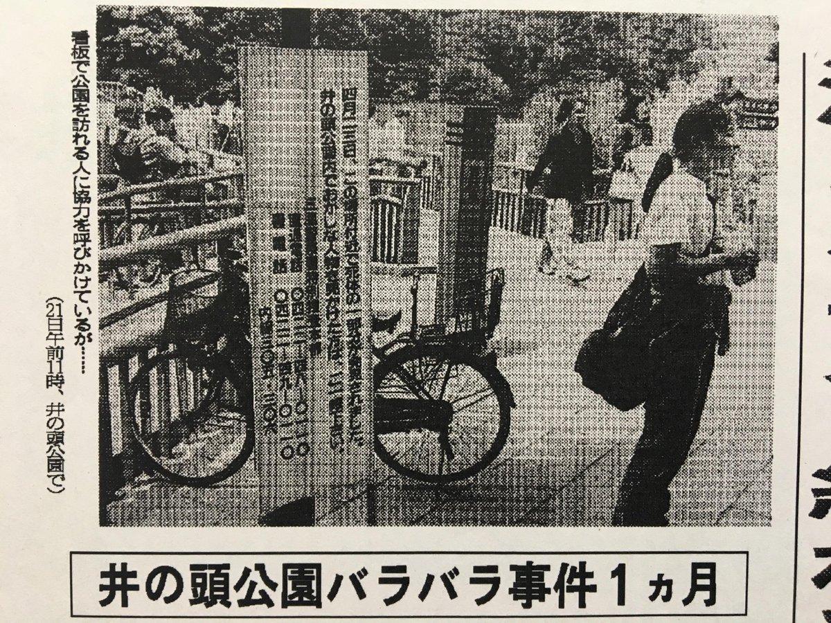 """県警巡査長 on Twitter: """"ワイ氏の生まれた誕生日の前日に井の頭公園バラバラ殺人事件('94年4月23日)、二日後に中華航空140便墜落事故(同年4月26日)が発生したという事実  ・・・ワイ氏が生まれた頃日本国内では色々と衝撃的な事件や事故があったんだなぁ。… """""""