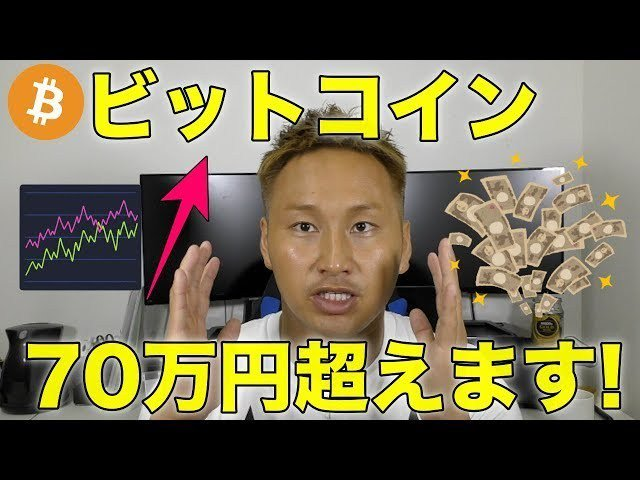 test ツイッターメディア - ビットコイン70万円超えるか?XRPも期待! https://t.co/mCzBhA0zF4 https://t.co/XrDEByNown