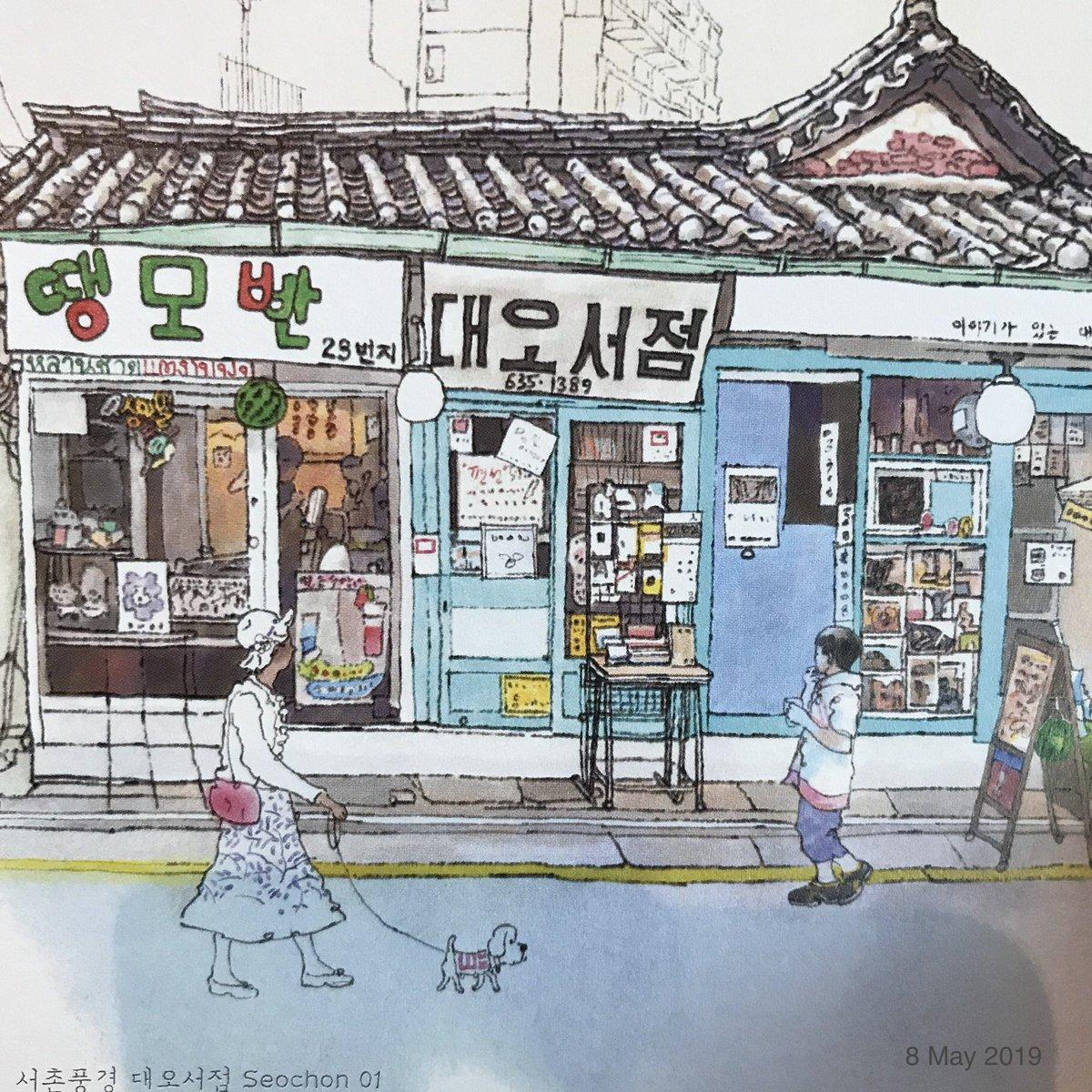 Narrow streets, art shops, & traditional homes of Bukchon Hanok Village