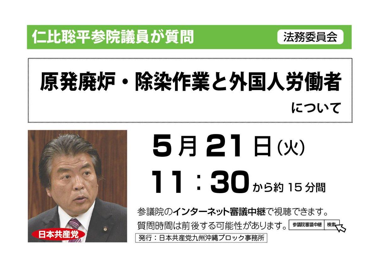 test ツイッターメディア - 【国会質問のお知らせ】日本共産党の仁比聡平参院議員が21日の法務委員会で、11:30から15分間、原発廃炉・除染作業と外国人労働者について質問します。質問は参議院審議中継で視聴できます。https://t.co/nj3l23bGdB https://t.co/cumi98pdeI