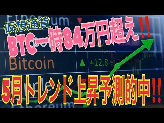 test ツイッターメディア - 仮想通貨:ビットコイン一時80万円超え! 5月トレンド上昇予測が的中しました♪ 今後の市場予測の参考にどうぞ!【暗号資産】 https://t.co/1YNOiKuFsF https://t.co/tC9wWgBgV4