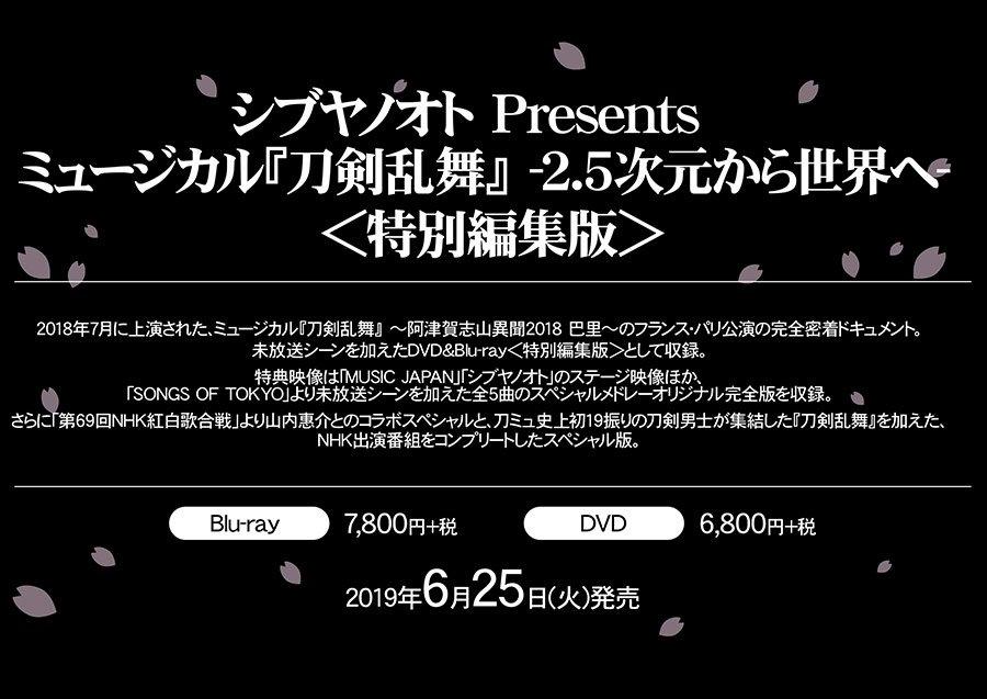 test ツイッターメディア - 【Blu-ray&DVD】『シブヤノオト Presents ミュージカル『刀剣乱舞』 -2.5次元から世界へ- 特別編集版』  特典映像には「MUSIC JAPAN」「SONGS OF TOKYO」に加え、「シブヤノオト」「第69回NHK紅白歌合戦」のNHK出演番組をコンプリート(*˘˘*)💖  👇ご予約はこちら👇 https://t.co/16T9pTSURr https://t.co/woEMc4DQUA