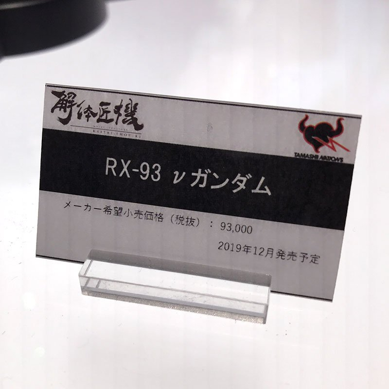 "aminews on twitter: ""【#東京おもちゃショー2019】 バンダイ/bandai"