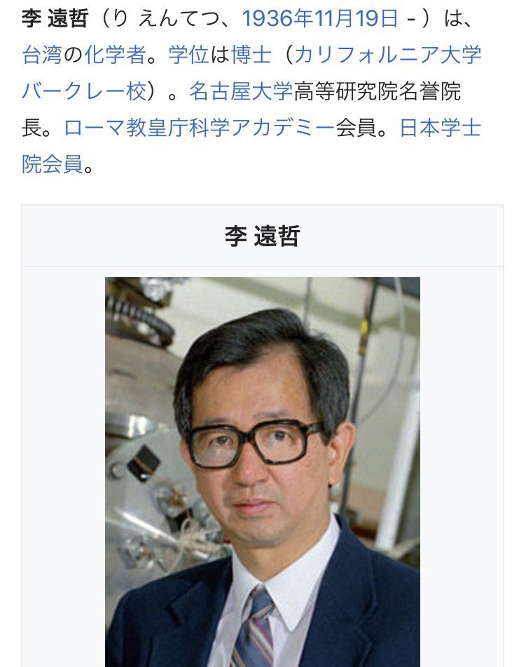 test ツイッターメディア - Wikipediaに堂々記載台湾人初のノーベル賞受賞者「李遠哲」は客家。よってユダヤ人でイルミナティ13血流の「李家」。ノーベル賞はインチキhttps://t.co/kkmEgpRFC3【安倍晋三=李家】日本を支配する在日の正体は「李家」。憲法改正は李家復権のため。https://t.co/wpnF9SHENk https://t.co/WD3PQQs87P