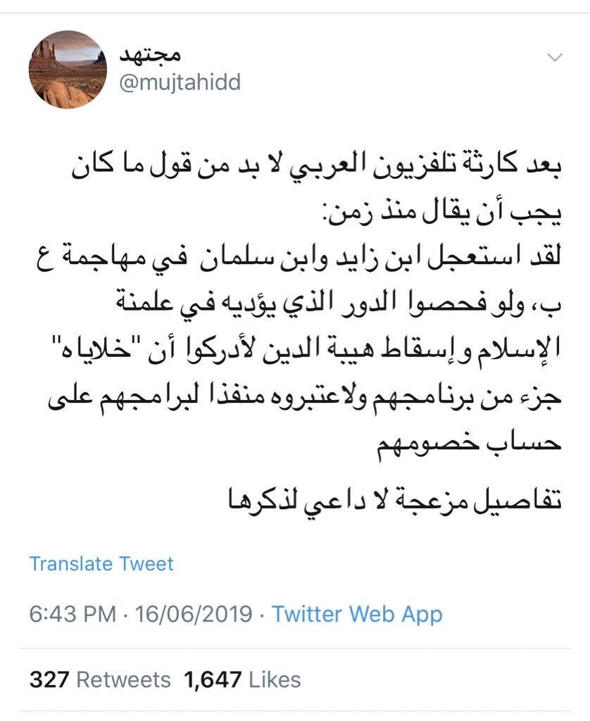 نايفكو Naif On Twitter وهذا سعد الفقيه انقلب على عزمي