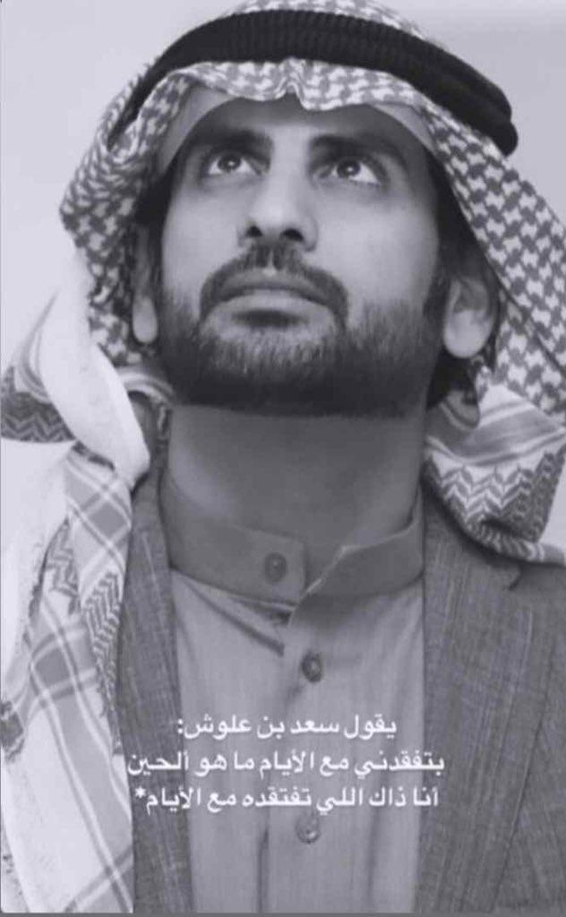 بابلو On Twitter يقول سعد علوش بتفقدني مع الأيام ما هو ألحين أنا ذاك الي بتفقده مع الأيام