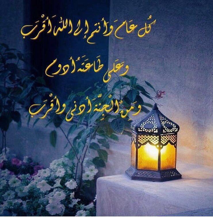 Ahakawi كل عام وأنتم إلى الله أقرب وعلى طاعته أدوم ومن الج