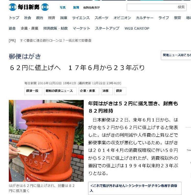 test ツイッターメディア - 明日6月1日から、郵便はがきが52円から62円に値上がります。残念でしかたありません。トール社失敗と日本郵政のずさんな経営は、国民の大事な郵便はがきの値上げという結果をもたらしました。 https://t.co/dlOhGkZF8j