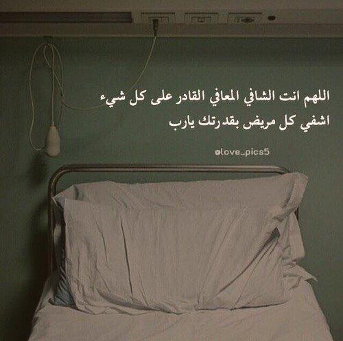 اللهم اشفي كل مريض يتألم تويتر