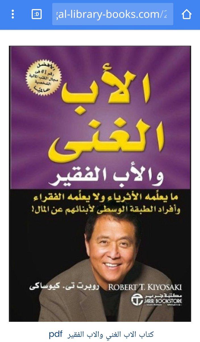 بندر العتيبي On Twitter نسخة Pdf من كتاب الأب الغني والأب