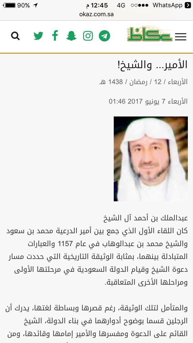 عبدالرحمن آل الشيخ On Twitter مقال الأمير والشيخ د عبدالملك