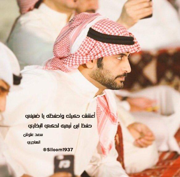 مقتطفات سعد علوش Alafla6on Twitter
