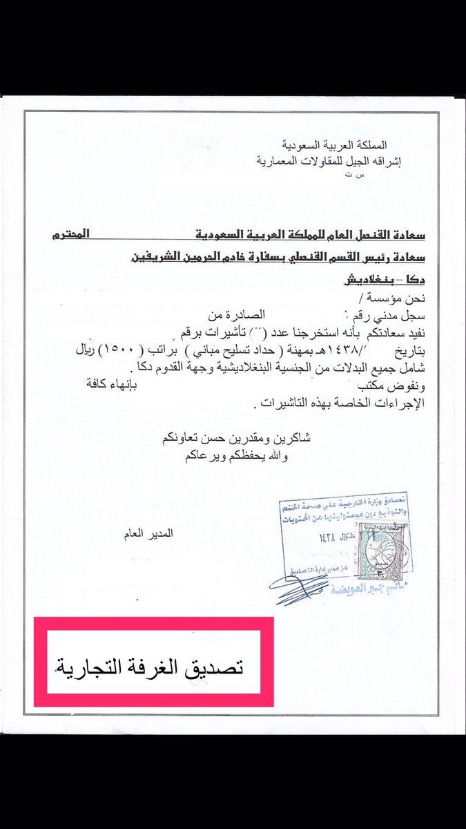 وزارة الخارجية السعودية تصديق على تفويض