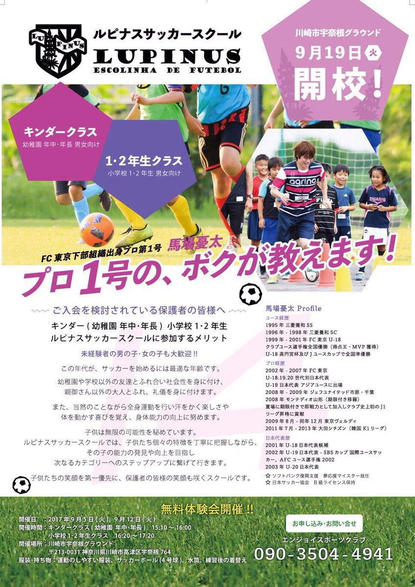 test ツイッターメディア - 1つ上でピッチ外でもお世話になり仲良くしてもらった、FC東京などで活躍したファンタジスタ馬場君がサッカースクールを開講。 サッカーを楽しみたいお子さんはぜひ(^^) https://t.co/zAbWymUVbI