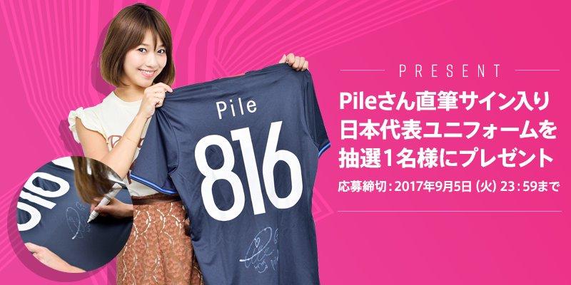 test ツイッターメディア - 🖊インタビュー Pile、知られざるサッカー愛を語る「日本代表」「マネージャー時代」「大切な仲間」 https://t.co/F2UbJ1SHoO  ・もしサッカー選手だったら… ・日本代表にはW杯出場を叶えてほしい など  🎁直筆サイン入りユニフォームを抽選で1名様にプレゼント https://t.co/t5GYu2r5TW