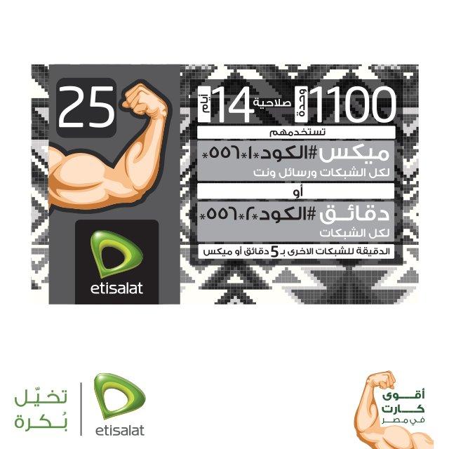 Etisalat Misr On Twitter اشحن أقوىكارتفيمصر ب ٢٥ رصيد
