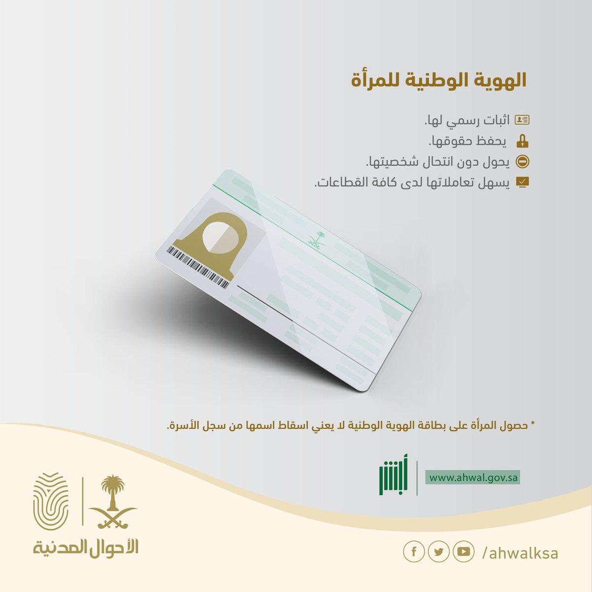 الأحوال المدنية V Tvittere حصول المرأة على بطاقة الهوية الوطنية لا يترتب عليه إسقاط اسمها من سجل الأسرة الأحوال المدنية