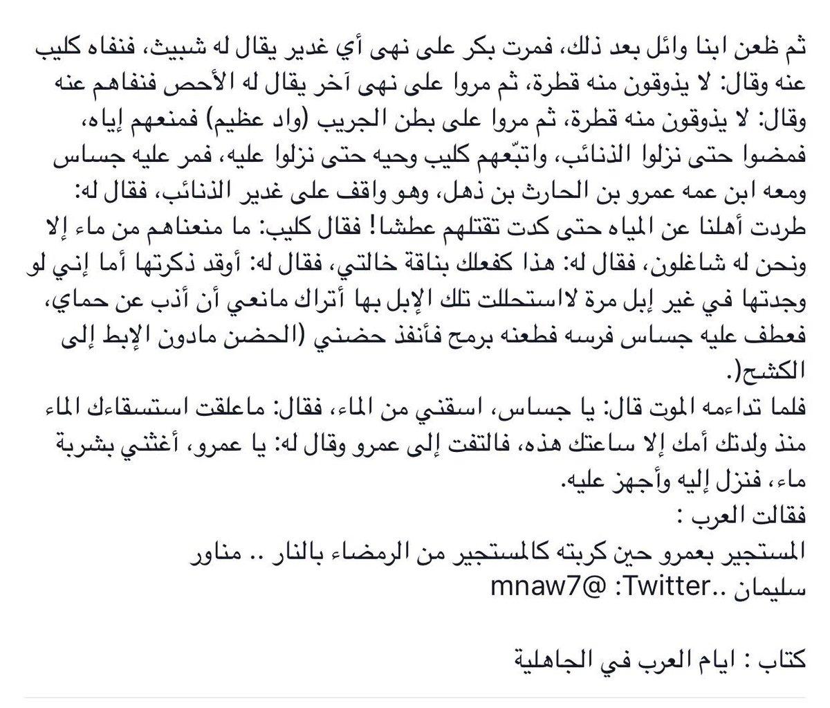 مناور سليمان в твиттере قالت العرب المستجير بعمرو حين