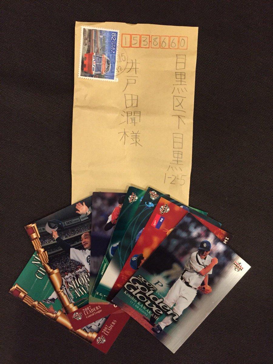 test ツイッターメディア - 新潟のおそらく少年が プロ野球カードを送ってくれた なんの文章もないが....ありがとう 受け取りました龍🐉 https://t.co/vuEc6EBw3N