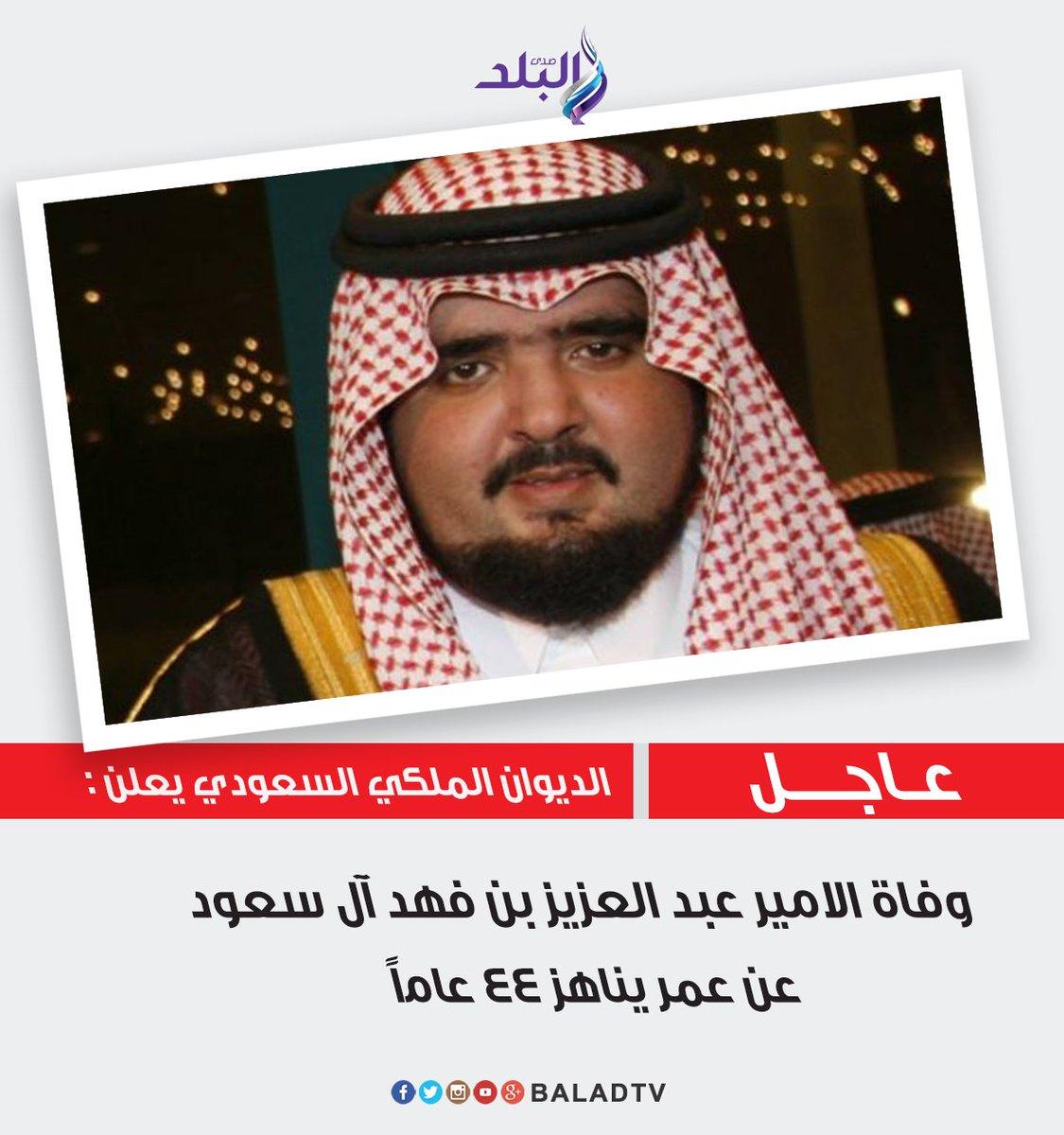 صدى البلد On Twitter عاجلالديوان الملكي السعودي وفاة