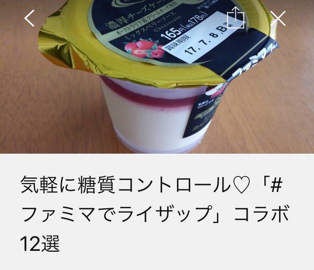 test ツイッターメディア - LOCARIにて新着記事UP!『気軽に糖質コントロール♡「#ファミマでライザップ」コラボ12選』https://t.co/rtiAaaoVkt@locari_jpさんからお手軽に、結果にコミットするならファミマでライザップです。 https://t.co/AlyKx7py4o