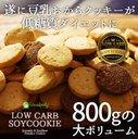 test ツイッターメディア - 超低糖質ダイエット<br>【糖質を抑えた豆乳おからクッキー】<br>ついに豆乳おからクッキーが低糖質に!糖質をコントロールするダイエットク… [楽天] https://t.co/gD7dCa0EVR #RakutenIchiba https://t.co/lwbpNlg8UK