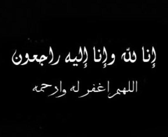 احمد سعود الحمد Na Twitteru اللهم اغفر له وارحمه وتجاوز