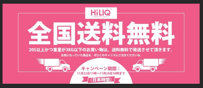 「Hiliq 送料無料」の画像検索結果