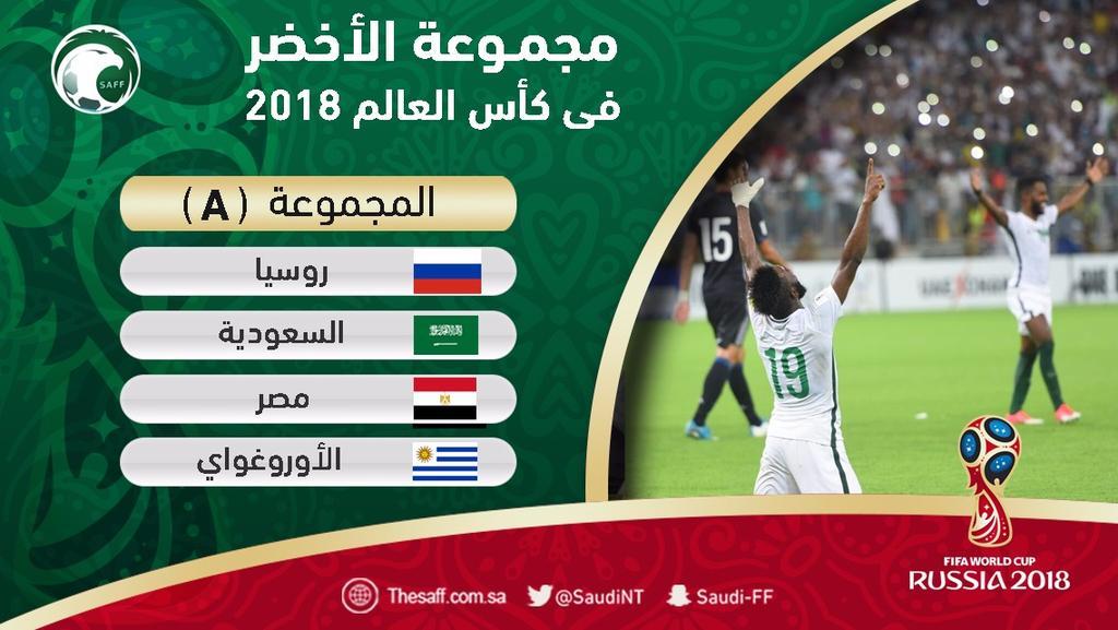 تعرف على مواعيد مباريات السعودية في كأس العالم هاي كورة