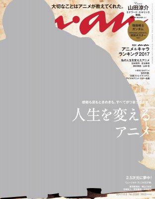 test ツイッターメディア - 【2080号】「anan」で初のアニメ特集を実施!2.5次元も網羅 https://t.co/3MMmn622hW  『鋼の錬金術師』のエドにふんした山田涼介が表紙。「アニメ&キャラランキング」なども実施しているそうだ。29日発売。 https://t.co/dU9TAhHDNn