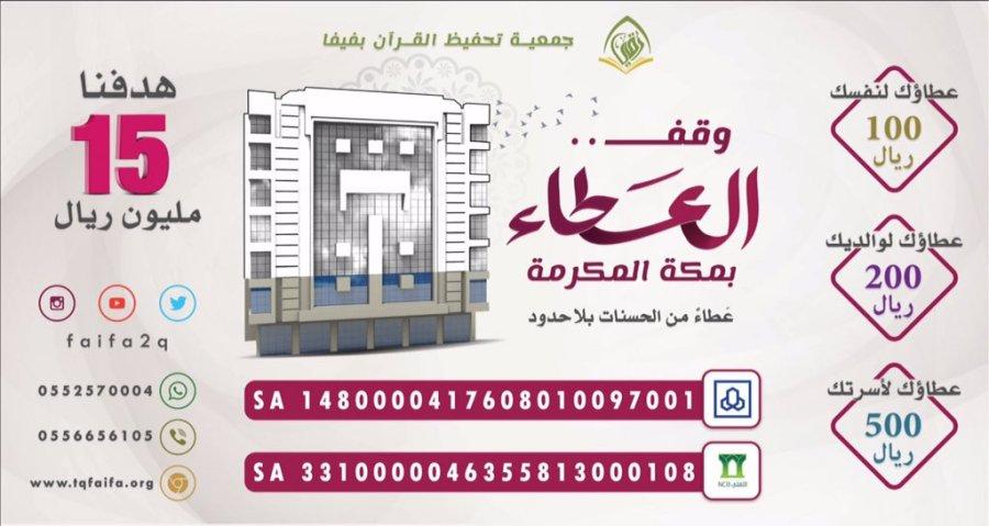 الجمعية الخيرية لتحفيظ القرآن الكريم بفيفاء в Twitter سؤال